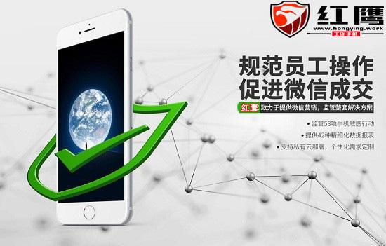 红鹰工作手机为企业微信营销带来福音!
